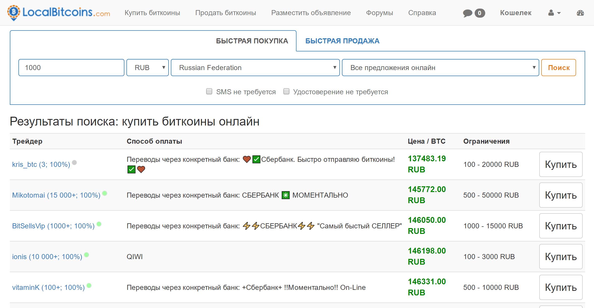 a verum opció hivatalos oldala