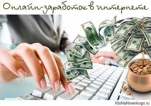 hogyan lehet online pénzt keresni, valóban vélemények hogyan lehet valódi pénzt fogadni